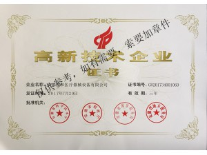 High and new technology enterprise certificate (2017.7)
