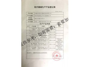 Registration form for the production of medical instruments